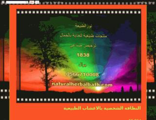 naturalherbalbath.com screenshot