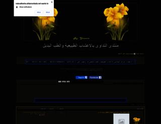 naturalherbs.ahlamontada.net screenshot