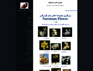natureimage.blogfa.com screenshot