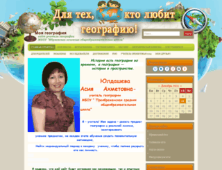 naturgeografija.ucoz.ru screenshot