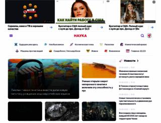 naukatv.ru screenshot