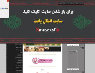 nava-esfahan.mihanblog.com screenshot