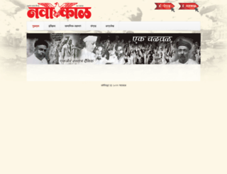 navakal.org screenshot