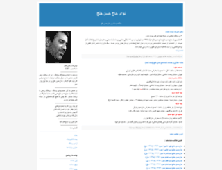 navayekhalaj.blogfa.com screenshot