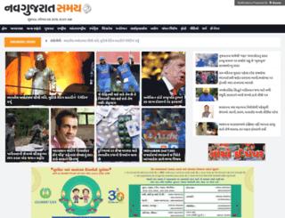 navgujratsamay.com screenshot