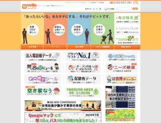 navit-j.com screenshot