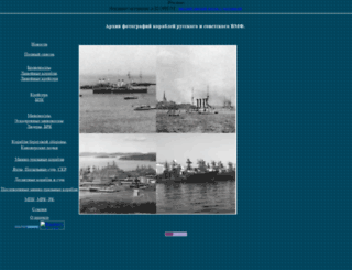 navsource.narod.ru screenshot