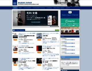 naxos.jp screenshot