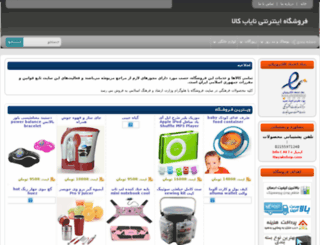 nayabshop.com screenshot