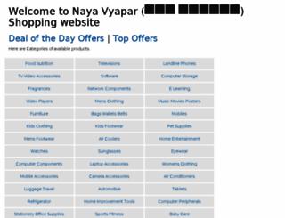 nayavyapar.com screenshot
