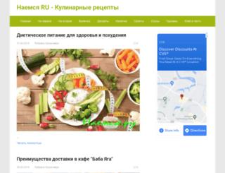 nayemsya.ru screenshot