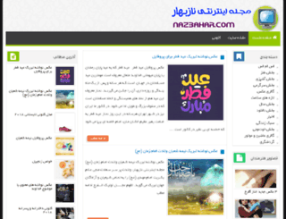 nazbahar.com screenshot