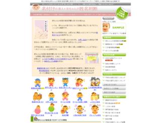 nazuke.tatujin.org screenshot