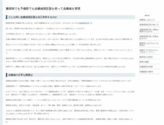 nba-kyushu.org screenshot