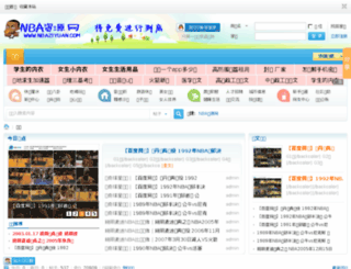 nbaziyuan.com screenshot