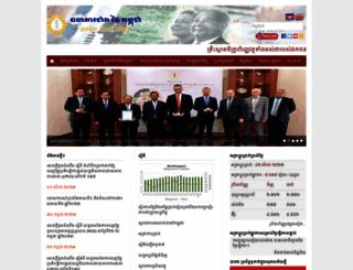 nbc.org.kh screenshot