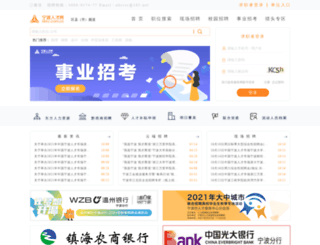 nbrc.com.cn screenshot