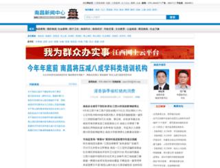 nc.jxcn.cn screenshot