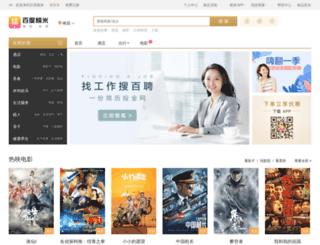 nc.nuomi.com screenshot