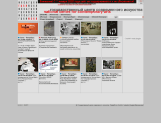 ncca.ru screenshot