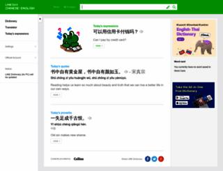 nciku.com screenshot