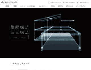 ncn-se.co.jp screenshot