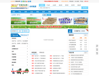 ncny.zgny.com.cn screenshot