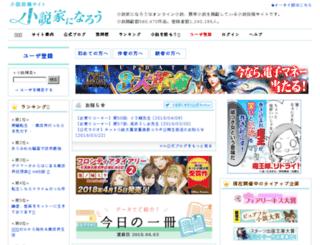 ncode.syosetu.com screenshot