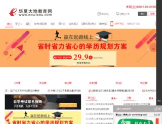 ncre.edu-edu.com.cn screenshot