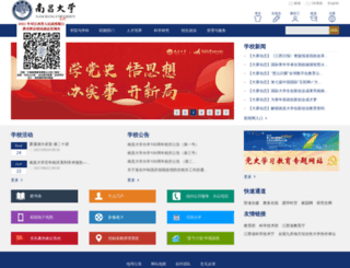 ncu.edu.cn screenshot
