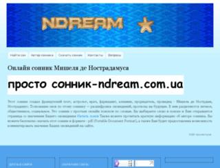 ndream.com.ua screenshot