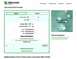 ndsonline.ru screenshot