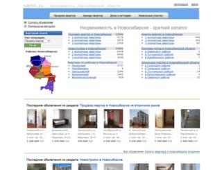 ndv54.ru screenshot