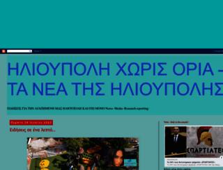 neahlioupolis.blogspot.gr screenshot