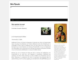 neaproia.wordpress.com screenshot