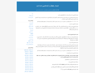 neazrooz.blogfa.com screenshot