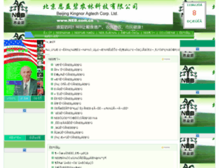 neb.com.cn screenshot