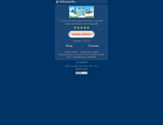 nebo.mobi screenshot
