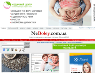neboley.com.ua screenshot