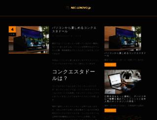 nec-lenovo.jp screenshot