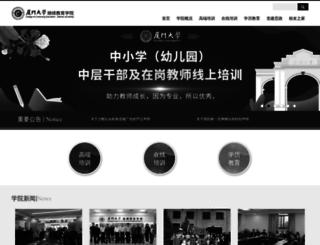 nec.xmu.edu.cn screenshot