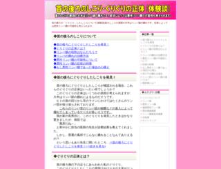 neck-guide.com screenshot