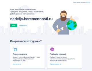 nedelja-beremennosti.ru screenshot