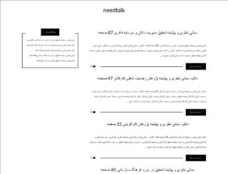 needtalk.ir screenshot