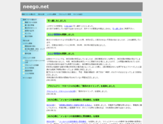 neego.net screenshot