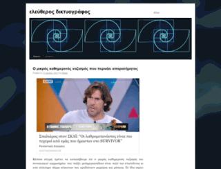nefelikas.wordpress.com screenshot