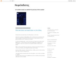 nefelovatis.blogspot.com screenshot