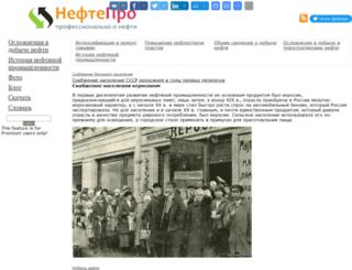 neftepro.ru screenshot