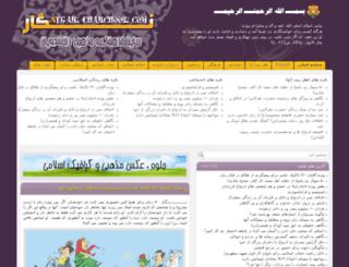negar.charchoob.com screenshot
