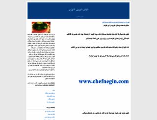 neginchef.blogfa.com screenshot